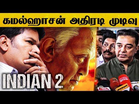 Kamal Haasan-னின் இந்தியன் 2 Shooting - வெளியான அதிரடி தகவல்..! | Tamil News | Latest Update | HD