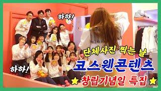 ★코콘 창립기념일 특집★단체사진 촬영 비하인드 대방출 …