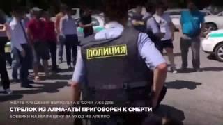 Стрелок из Алма Аты приговорен к смерти