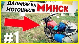 ДАЛЬНЯК НА МОТОЦИКЛЕ МИНСК #1
