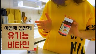 유기농비타민 마이카인드 이영애영양제 종합비타민 추천 리…