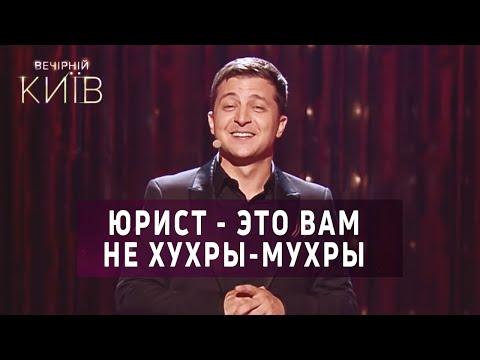 Владимир Зеленский: Мои страхи