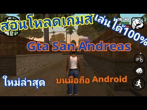 สอนโหลดเกมส์ gta  San Andreas  บนโทรศัพท์มือถือ (เวอร์ชั่นล่าสุด)