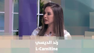 رند الديسي - L-Carnitine