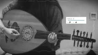 عباس سحاكي ✨☹️جديد عود عراقي #مزاجيات طرب قديم مقاطع قصيره حزينه حلات وتساب ستوريات نستاا بدون حقوق