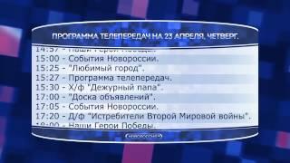 Программа телепередач на 23 апреля 2015 года