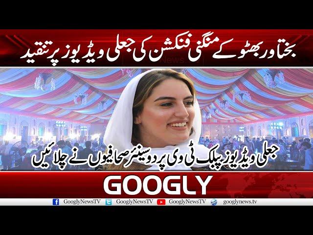 Bakhtawar Bhutto Kai Mangni Function Ki Jaali Videos Per Tanqeed | Googly News TV