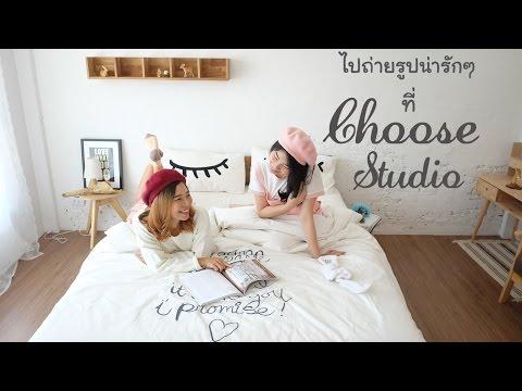 พาไปถ่ายรูปน่ารักๆ ที่ Choose Studio | ถ่ายเลนส์เล่น | EP2