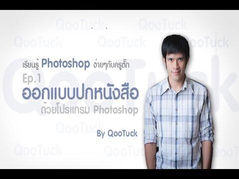ออกแบบปกหนังสือ ด้วยโปรแกรม Photoshop Ep.1 by.QooTuck