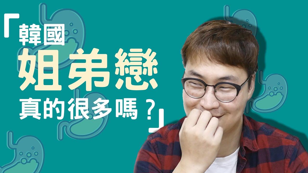胃酸人教韓文│韓國真的很多姊弟戀嗎?《經常請吃飯的漂亮姊姊》 - YouTube