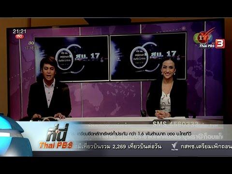 ที่นี่ Thai PBS : กสทช. ขู่ เตรียมอายัดเงินค้ำประกันช่องดิจิทัล ทีวีพูล (1 ก.พ. 59)