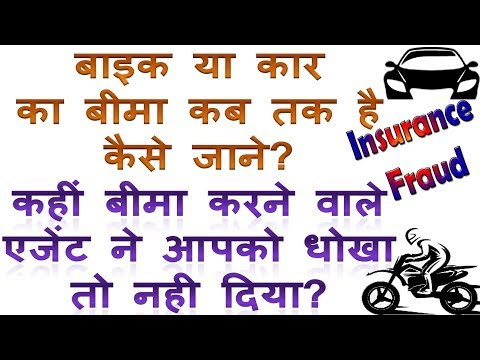kaise jane aapki bike car ka insurance kabtak h | check bike car insurance by number plate on mobile