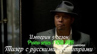 Империя 5 сезон - Тизер с русскими субтитрами 2 (Сериал 2015) // Empire Season 5 Teaser 2