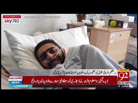 Birmingham: Jehlum Resident Nasrullah visited by Pakistani Council General in hospital | 29 Jan 2019