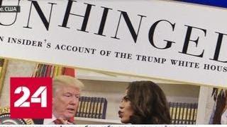 Очередной ушат грязи на Трампа: в США вышла скандальная книга бывшей сотрудницы Белого Дома - Росс…