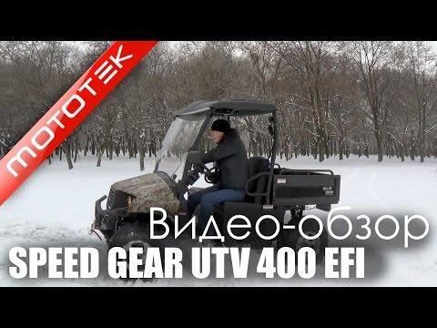 Мотовездеход SPEED GEAR UTV 400 EFI | Видео Обзор | Тест Драйв от Mototek