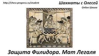 Мат Легаля. Защита Филидора. Урок 27 (часть 2)