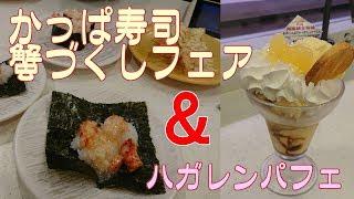 今かっぱ寿司では蟹づくしのフェアを開催中です。 いろんな蟹のお寿司が...