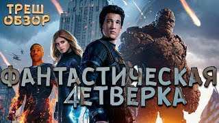 ТРЕШ ОБЗОР фильма Фантастическая четверка (2015)