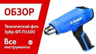 Обзор технического фена Зубр ФТ-П1600