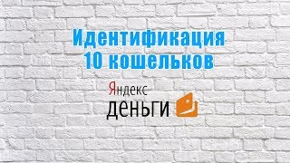 Как идентифицировать 10 кошельков Яндекс Деньги