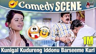 Ishtakamya   Kunigal Kudureng iddonu Barseeme Kuri   Mandya Ramesh   Dayanand   Comedy scene