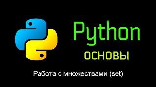 12. Работа с множествами (set). Основы Python