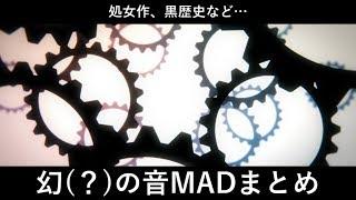 幻の音MADまとめ・その1 thumbnail