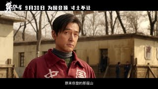 《攀登者》发布宣传推广曲《如虹》MV(吴京 / 章子怡 / 张译 / 井柏然 / 胡歌 主演)【预告片先知   20190918】