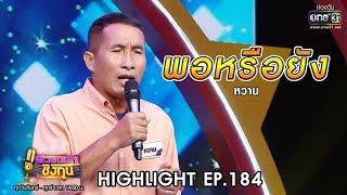 พอหรือยัง - หวาน | Highlight ดวลเพลงชิงทุน | 11 พ.ย. 62 | one31