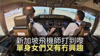 新加坡飛機師打到嚟,咁多位單身女性又有冇興趣?(香蕉俱樂部 D100)