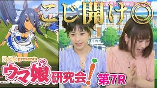 【ウマ娘】ファミ通presents ウマ娘研究会!第7R【ファミ通】
