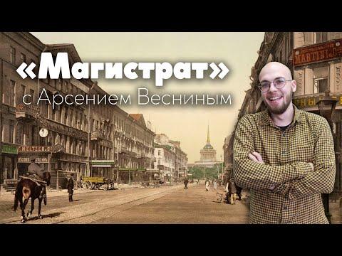 Магистрат / Транспортная система в Петербурге // 01.08.19