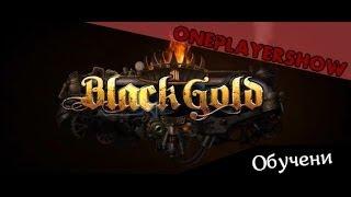 Black Gold - Обучение