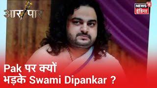 """""""Corona काल में Pak को कुछ ऐसा करना चाहिए कि इनका देश बचे और इन्हें मंदिर की पड़ी है"""": Swami Dipankar"""