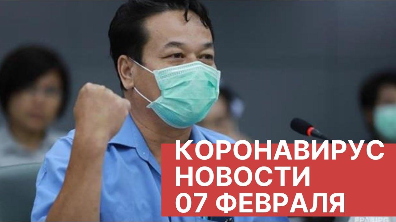 Коронавирус. Последние новости 7 февраля (07.02.2020). Вирус 2019-nCov в Китае. Китайский вирус Смот