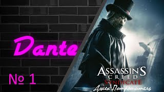 Assassin's Creed Синдикат. Бульварные ужасы от Джека №1 (Страх - это не предел)