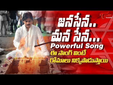 జనసేన మనసేన | Powerful Song | by Sugar Sasi | Pawan Kalyan Janasena Song - TeluguOne