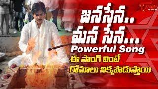 జనసేన మనసేన   Powerful Song   by Sugar Sasi   Pawan Kalyan Janasena Song - TeluguOne
