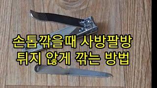 손톱깎을때 사방팔방 튀지않게 깎는방법