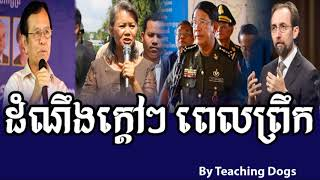 Cambodia Radio News VOKK Voice of Khmer Krom Morning Wednesday 09/13/2017