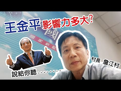【村長直播】王金平在國民黨中央的影響力...