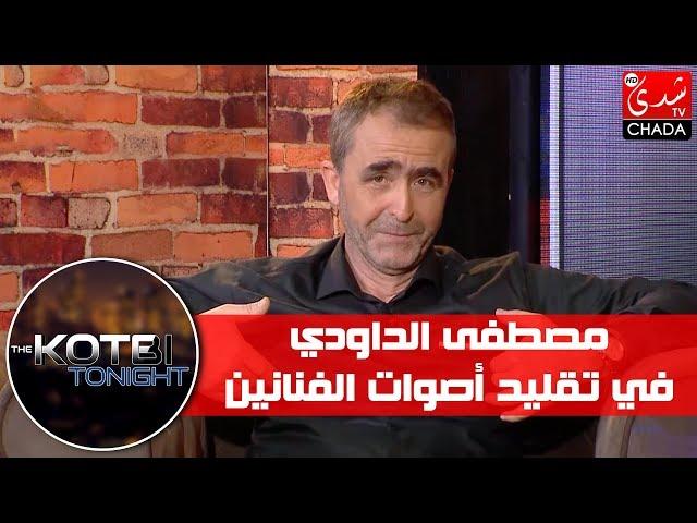 The Kotbi Tonight - Part 2 | عماد قطبي يتحدى مصطفى الداودي في تقليد أصوات الفنانين