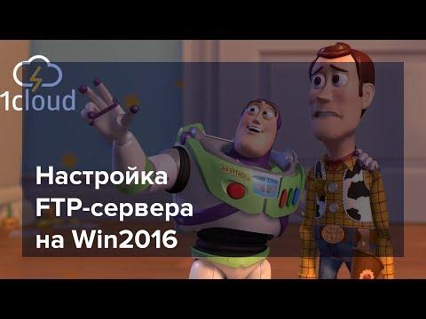 Настройка FTP-сервера на Windows Server 2016