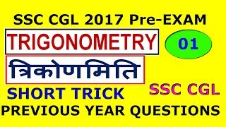 Trigonometry FOR SSC CGL part-1 Previous year questions asked in SSC Advance maths ssc cgl[IN HINDI]