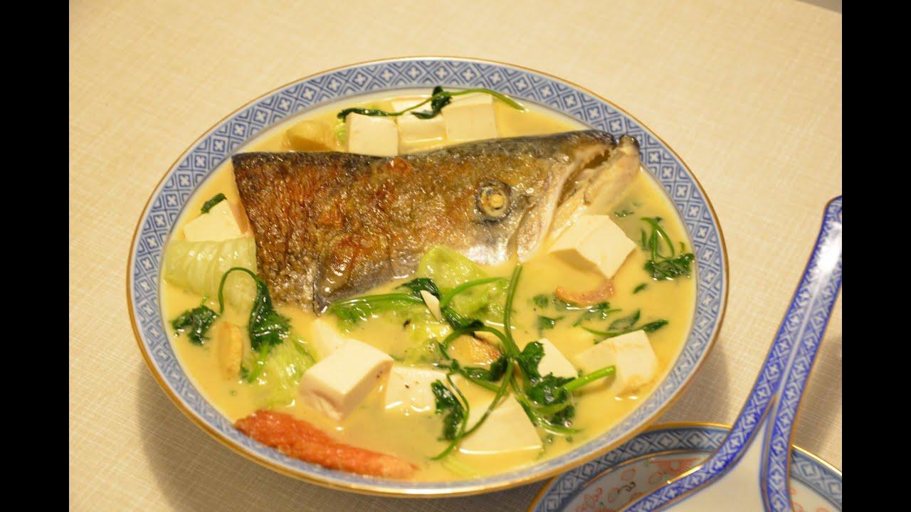 Salmon head tofu soup youtube for Fish head recipe