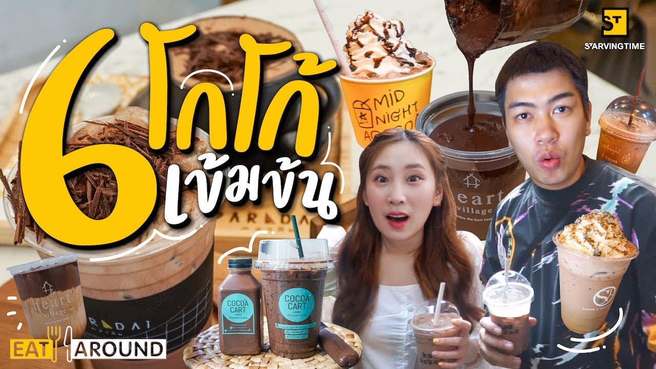 รวม 6ร้านโกโก้ เข้มข้นสุดในกรุงเทพ!!!! | EatAround EP.190