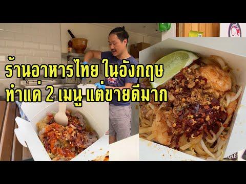 หนุ่มไทย ในอังกฤษ ขายอาหารไทย มีเมนูเพียงแค่ 2อย่าง ผัดไทย กับข้าวหมูกรอบ ขายดีมาก
