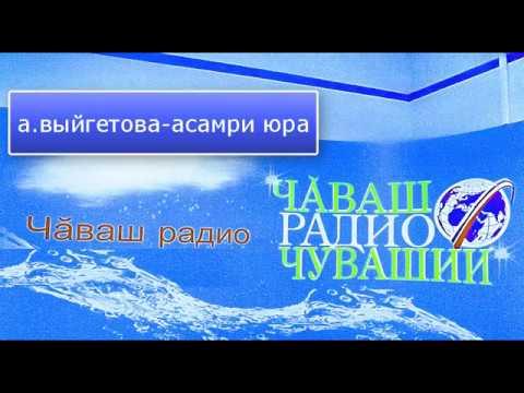 А. Выйгетова \