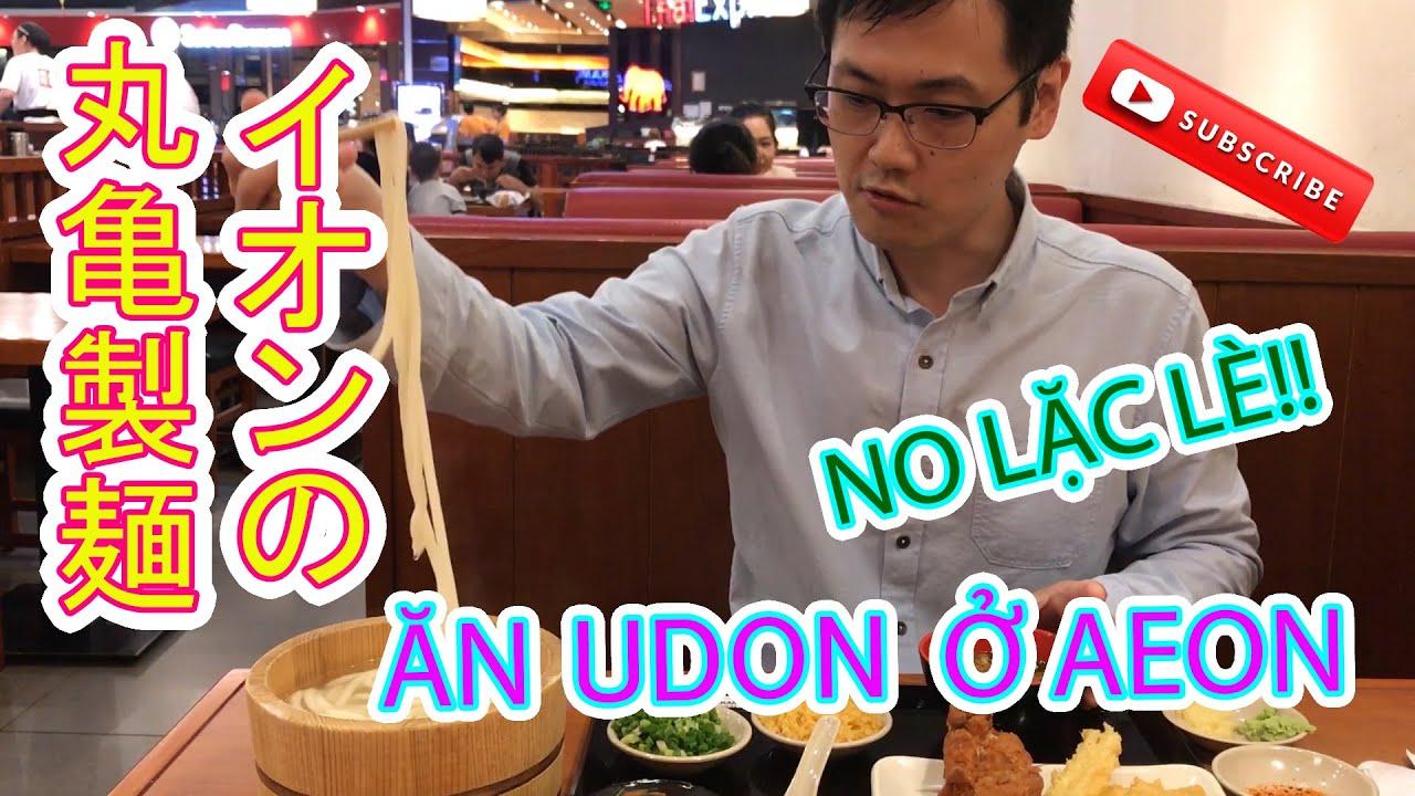 〈ベトナム生活〉 [AEON MALL part 3]ベトナムAEON丸亀製麺は日本と何 ...